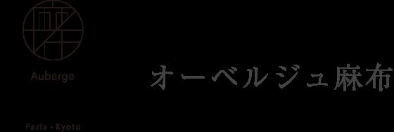 オーベルジュ麻布京都